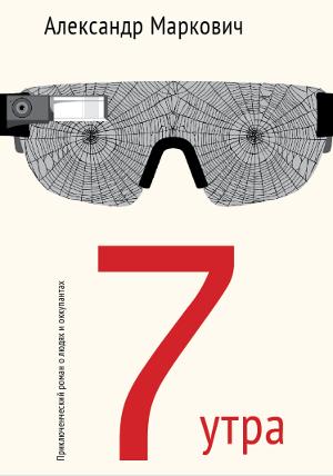 book 7 utra
